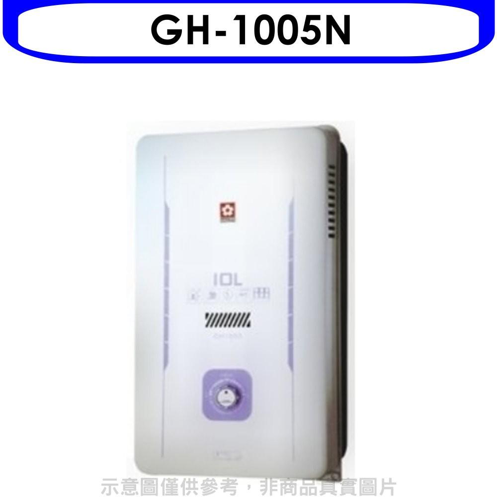 櫻花 10公升(與GH1005/GH-1005同款)熱水器天然氣GH-1005N 廠商直送