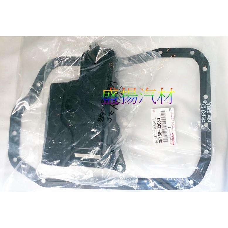 盛揚 豐田 CAMRY 3.5 06- PREVIA 3.5 07- 變速箱濾網(台製)+墊片(正廠) 全新品