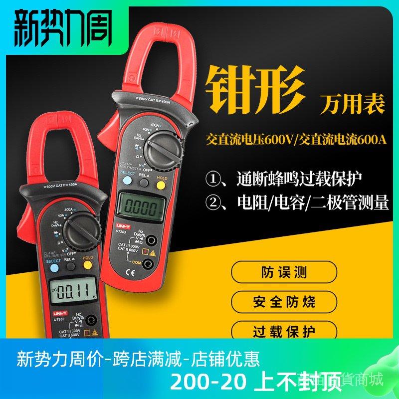 優利德數字鉗形萬用表UT204勾表鉗形電流錶測交直流電流錶UT203+ 苗苗