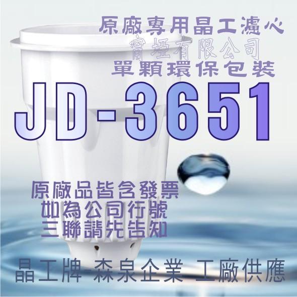 原廠專用晶工濾心 晶工牌 飲水機 JD-3651 晶工原廠專用濾心