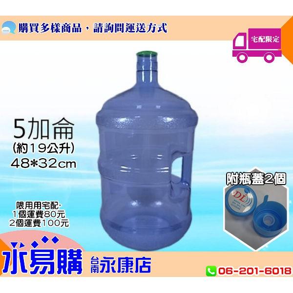 5加侖 (約18.9公升) 提水桶 儲水桶 (只有桶沒有水喔)  倒扣型 飲水機【水易購台南永康店】