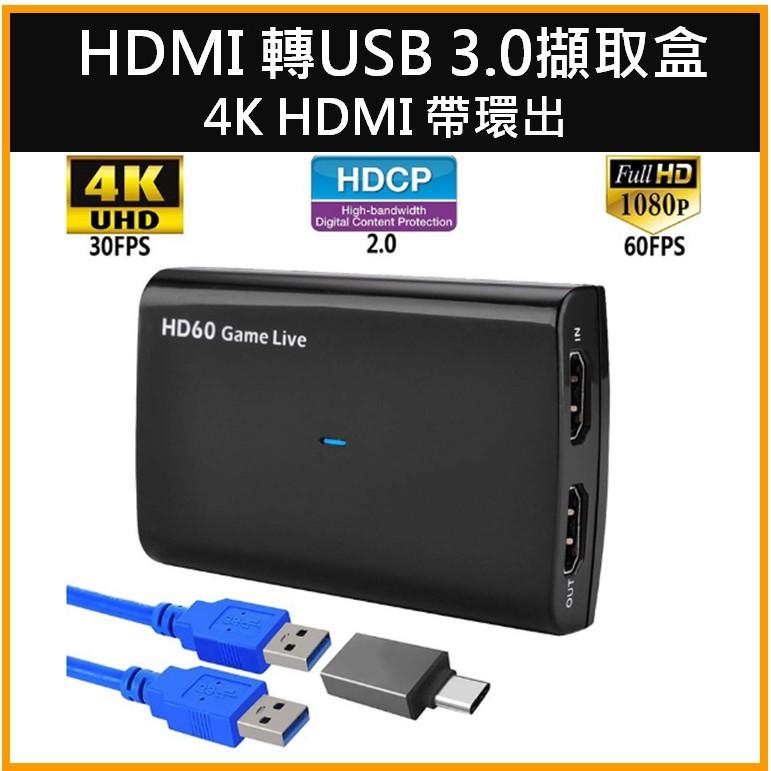 4K 30fps 擷取盒 HDMI 轉 USB 3.0 直播採集卡 有HDMI環出及麥克風插槽