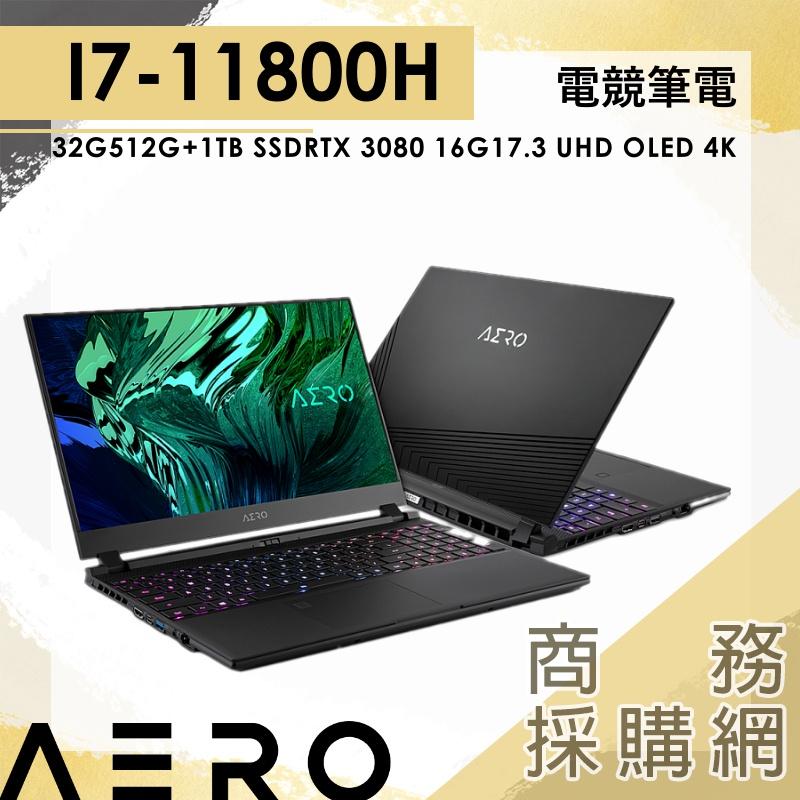 【商務採購網】AERO 17 HDR YD-73TW548GP✦I7/RTX 3080 16G 電競 創作者 筆電
