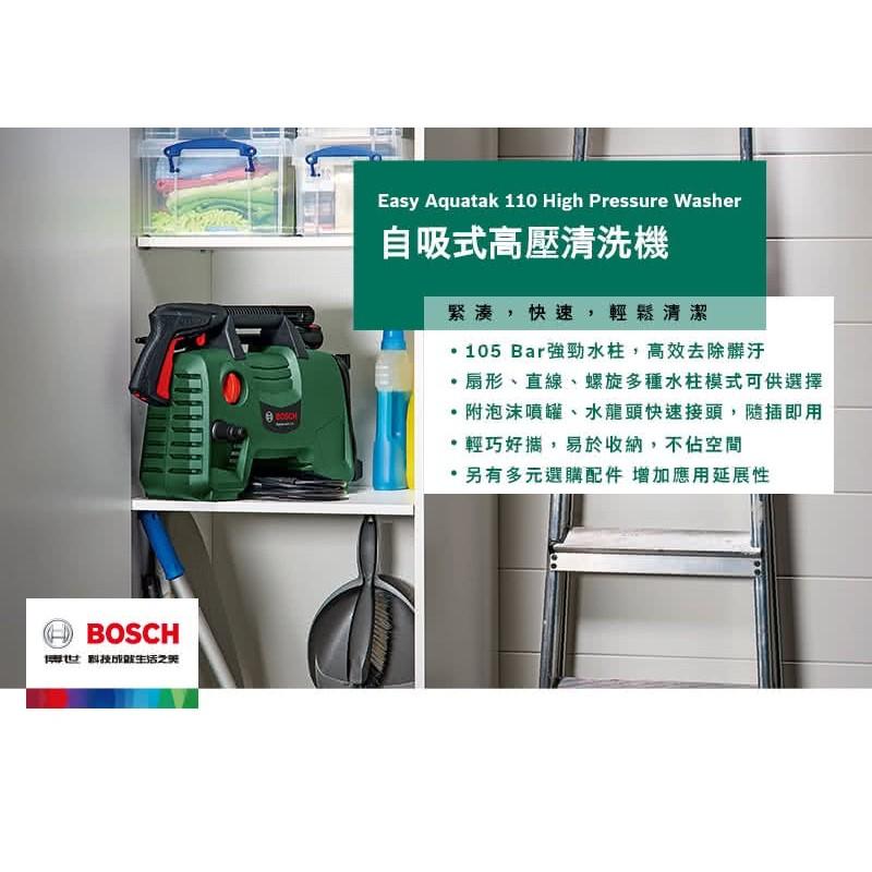 含稅 Bosch EA110 自吸兩用清洗機