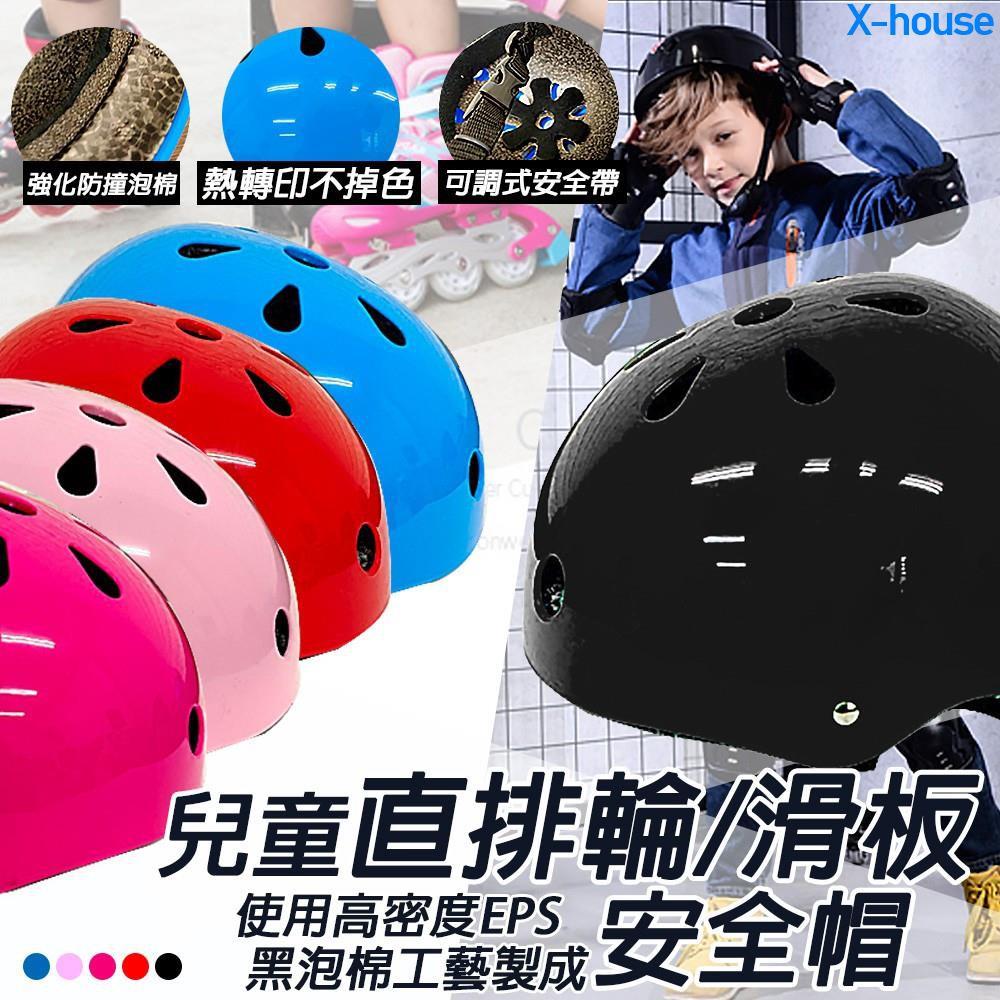X-h 【X-h 】兒童 梅花 頭盔 M碼 52-55CM 安全帽 洞洞帽 溜冰/輪滑/護具/直排輪/蛇版 D00173