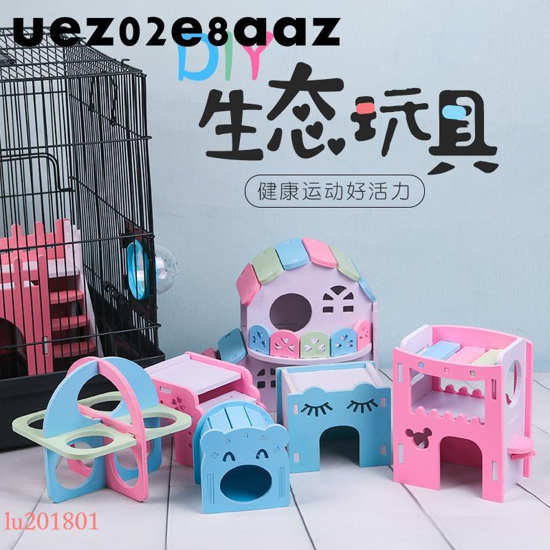 滿200出貨全新八折優惠興興文倉鼠玩具用品秋千蹺蹺板小窩生態房子倉鼠籠金絲熊用品