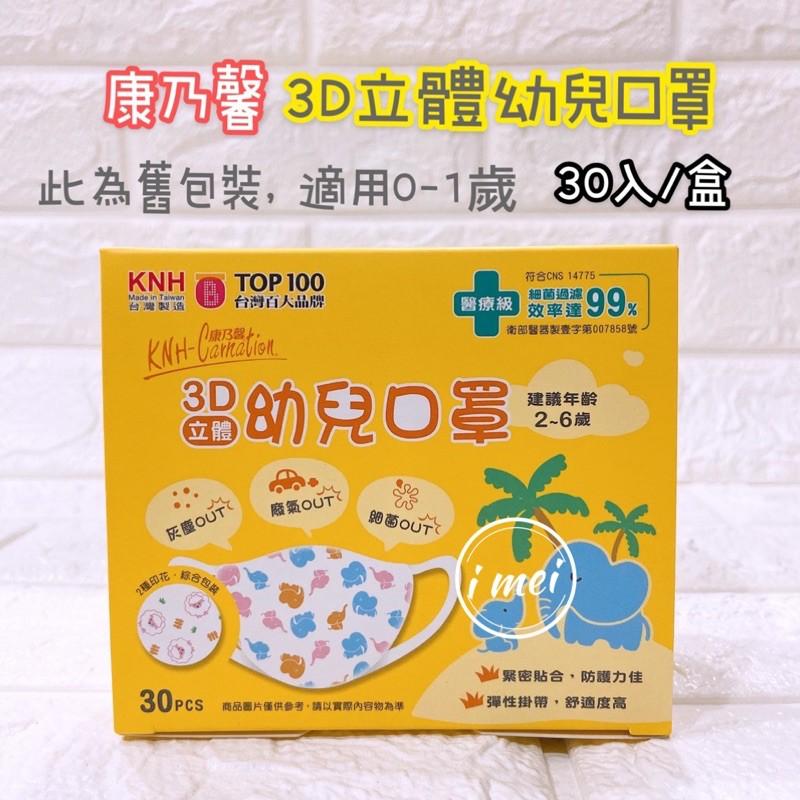 【現貨】康乃馨 3D幼兒醫療口罩 立體口罩 康那香 HNK (5片X6包/盒)