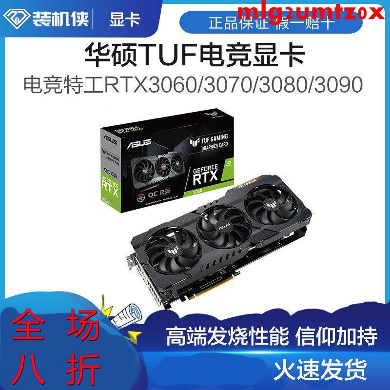 熱銷/下殺 【滿血版】華碩 ASUS TUF-RTX3060/3070/3080/3090電腦獨立顯卡