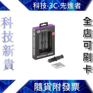 【科技新貴】 Cooler Master New MasterGel Maker 極致散熱膏 臺北市