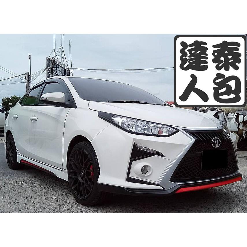 『 泰包達人 』Toyota Yaris Vios 新大鴨 泰國大包 改裝 前保桿 後保桿 側裙 定風翼 下巴