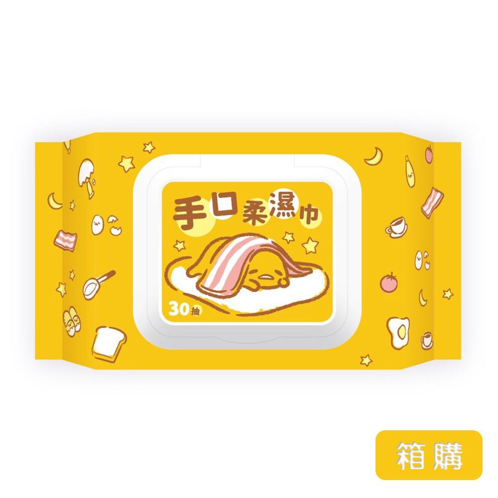 Sanrio 三麗鷗蛋黃哥手口有蓋柔濕巾/濕紙巾 (加蓋) 30 抽 X 36 包(箱購) 適用於手、口、臉 使用超安心