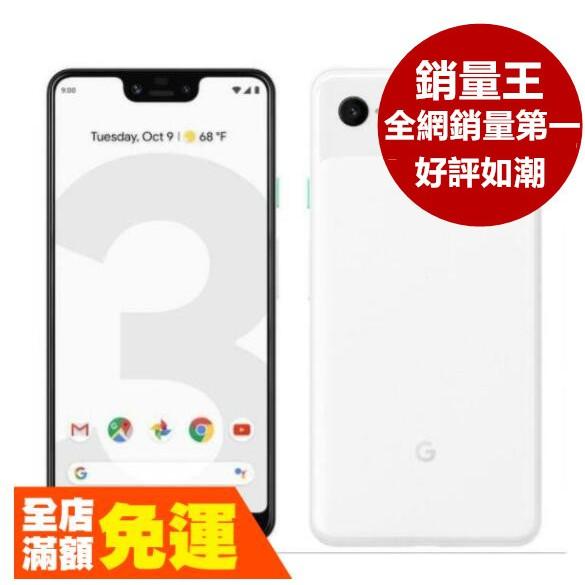 現貨特惠 Google Pixel 3 Pixel 3XL 三代 64GB/128GB G013A/G013C 另有3a