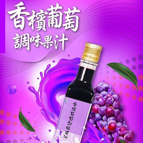 【奇麗灣】香檳葡萄調味果汁(300g)-奇麗灣珍奶文化館