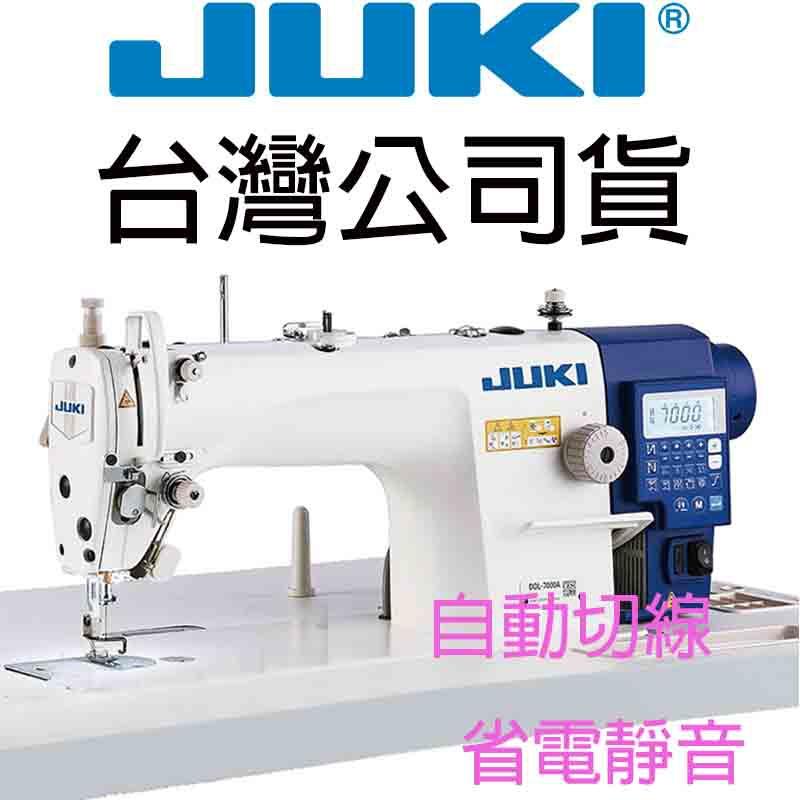 全新 JUKI DDL-7000A 台灣桌板 公司貨 工業用 自動切線 平車 縫紉機 送 LED燈 新輝針車有限公司