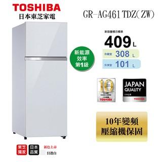 (((豆芽麵家電)))(((歡迎分期)))TOSHIBA東芝409公升雙門鏡面玻璃變頻冰箱GR-AG461TDZ(ZW) 臺北市