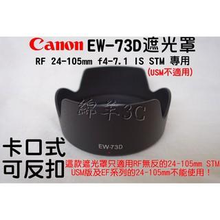 Canon EW-73D RF 24-105mm f4-7.1 IS STM 鏡頭遮光罩 EOS R RP R6 鏡頭蓋 嘉義縣