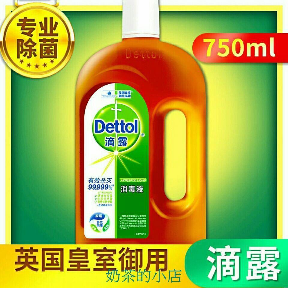滴露消毒液消毒水家用殺菌消毒衣物寵物地板洗衣機洗衣除菌消毒劑。~萬事順意