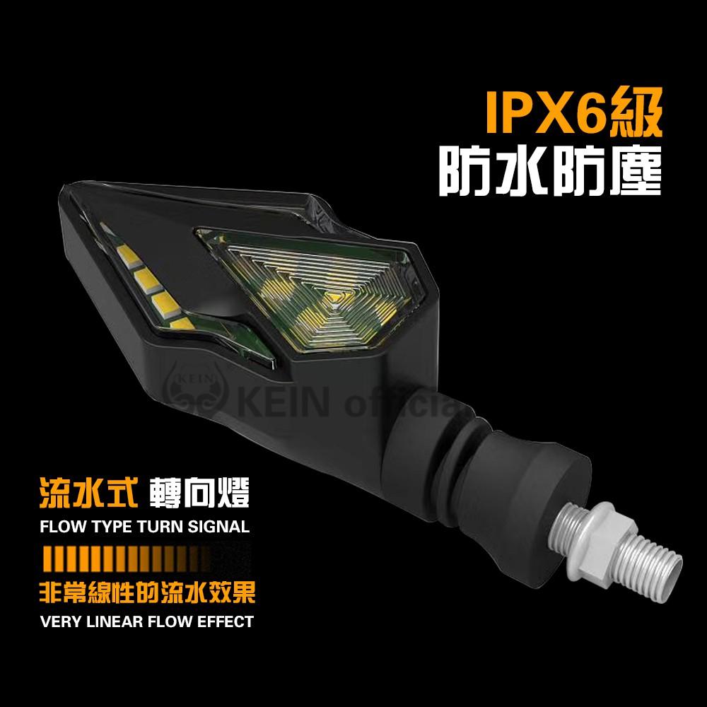 KEIN 2020新款上架 流水方向燈 機車轉向燈 後方向燈 檔車 T2 DRG force 雷霆S 靈獸 LED日行燈