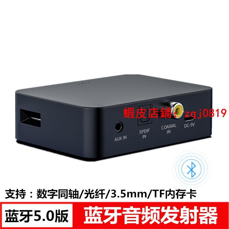 藍牙音頻發射器5.0電腦電視spdif光纖同軸aux轉無線藍牙耳機音響 配件
