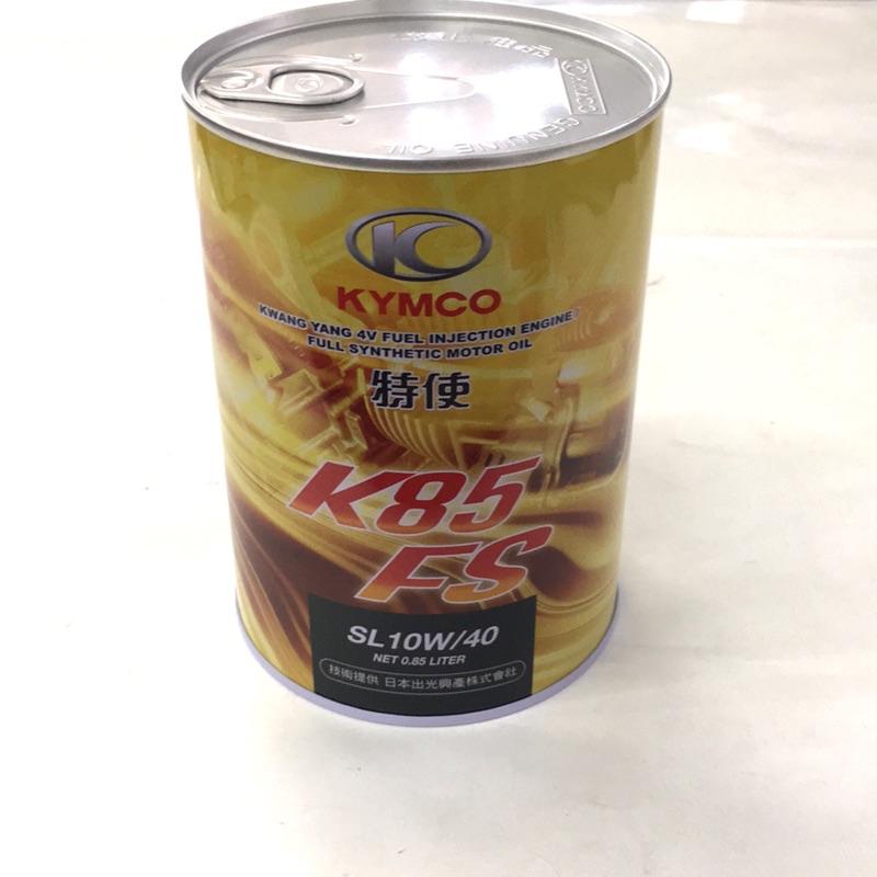 KYMCO 原廠機油 K85 FS SL10w40 0.85L