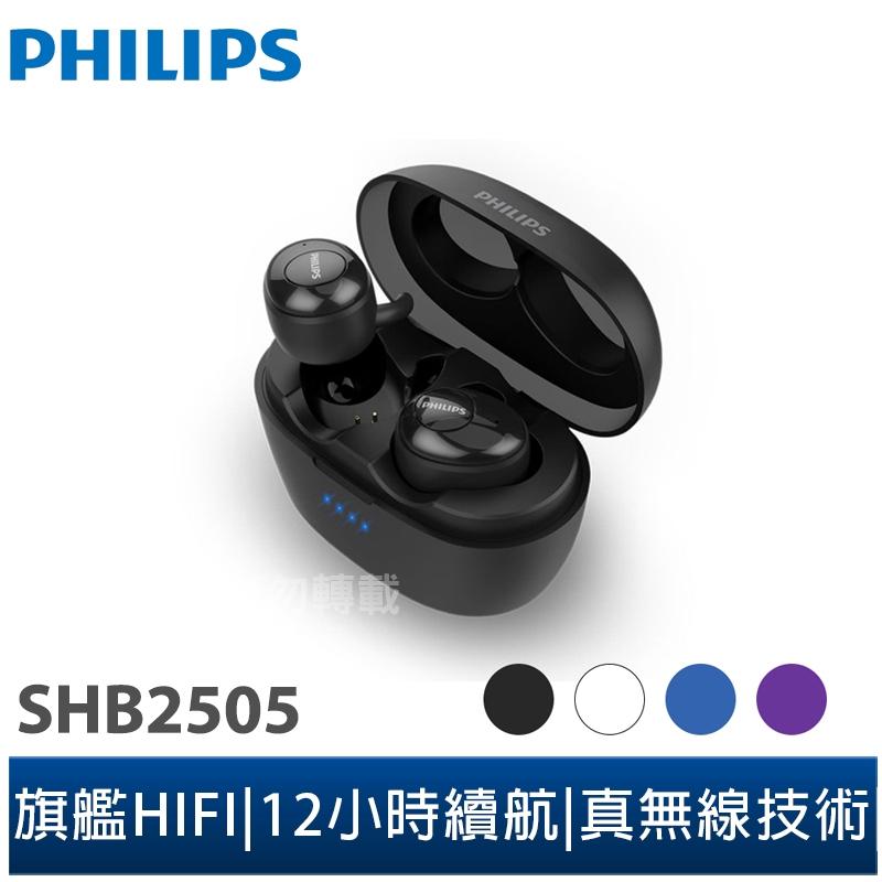 【Philips 飛利浦】真無線藍芽耳機SHB2505(共4色可任選)
