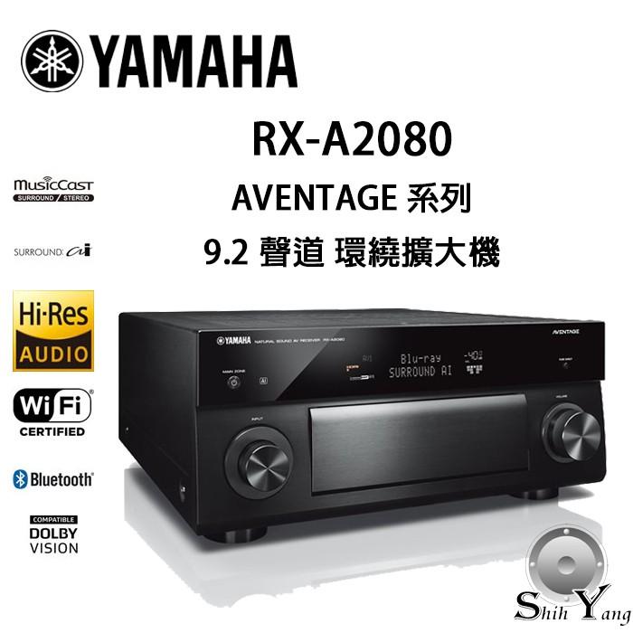 需預訂 YAMAHA 山葉 RX-A2080 9.2聲道 環繞擴大機 AVENTAGE旗艦系列 台灣公司貨 保固三年