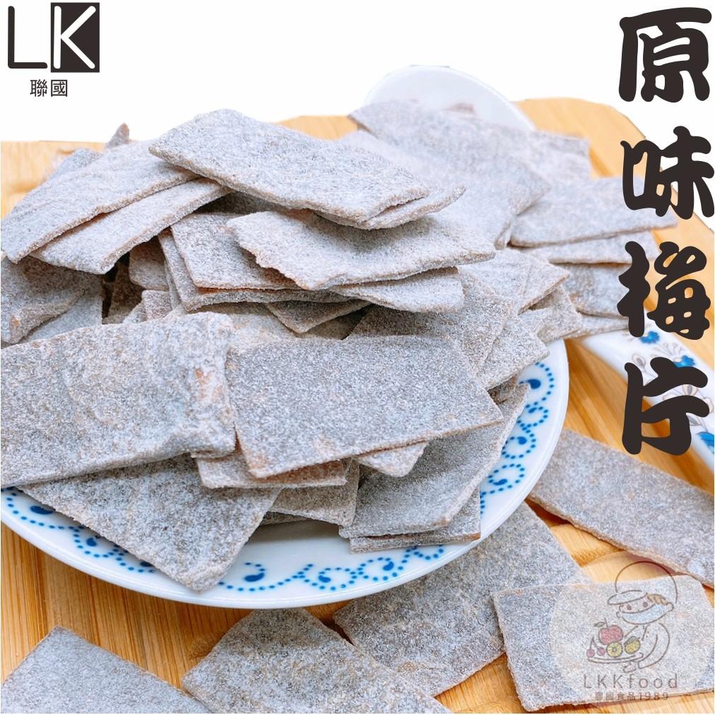 【聯國食品】-原味梅片 15g