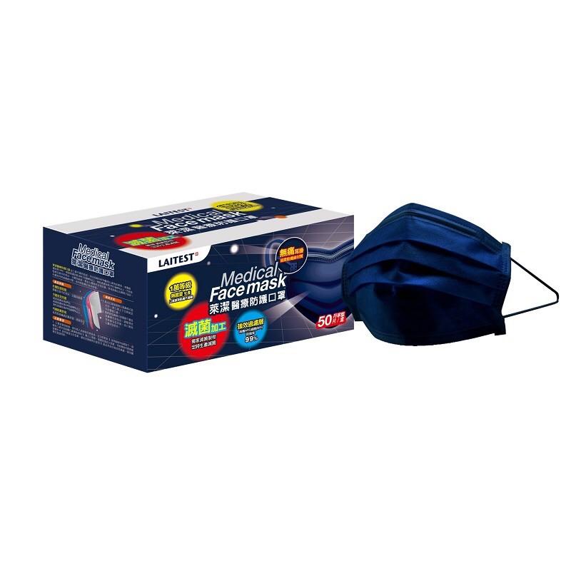萊潔 丹寧藍 醫療口罩10入袋裝