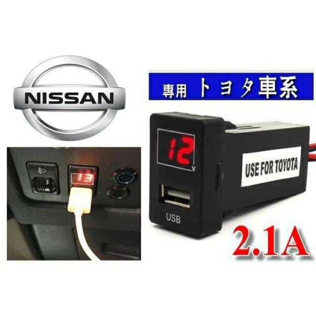日產預留孔崁入式 電壓+車充USB