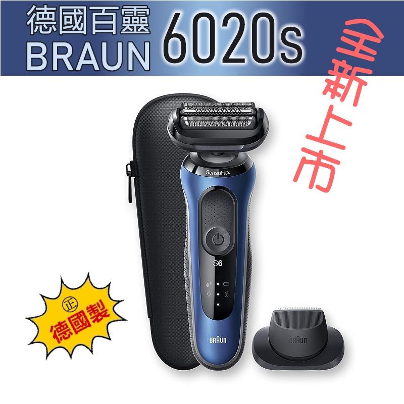 【真德國製】 德國百靈 BRAUN 6系列 6020s ( 60-N1000s 60-B1000s )  電動刮鬍刀