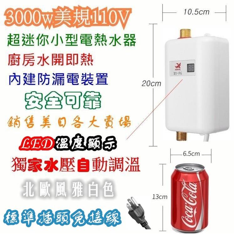 免運 出口3000w美規110V 超迷你小型電熱水器 熱銷美日大賣場 安全可靠 非瓦斯 內建防漏電裝置 通過CE歐盟認證