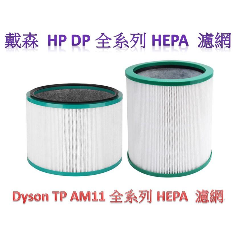 【台灣 現貨】戴森 Dyson HEPA 濾網 全系列 HP DP 濾芯 TP AM11 氣流倍增器 空氣清淨機 濾心