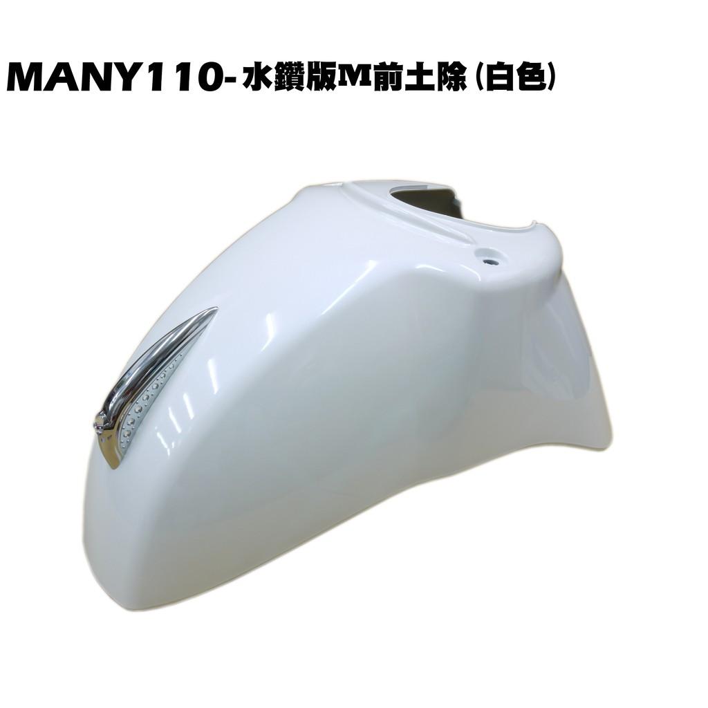 MANY 110-水鑽M版前土除(白色)【正原廠零件、SE22BA、SE22BC、SE22BK、光陽車殼擋泥板】