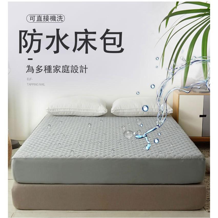 【熱賣】3M防水保潔墊 單人雙人 加大保潔墊 加厚磨毛防水保潔墊 防尿床 床包式完全防水保潔墊 親膚透氣/防螨抑菌/床