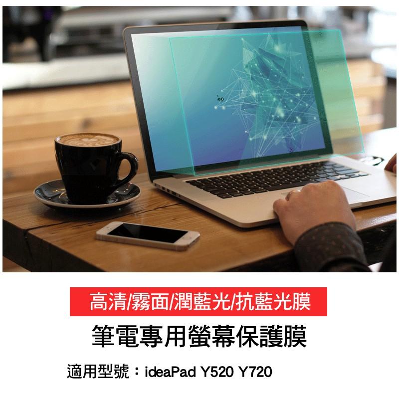 Lenovo ideaPad  Y520 Y720 Y530 Y7000 Y740 15.6吋 螢幕 保護貼 保護膜