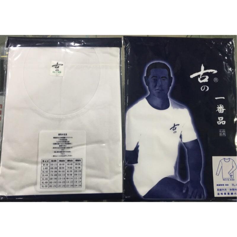 古の絲光棉內衣(長袖)白色