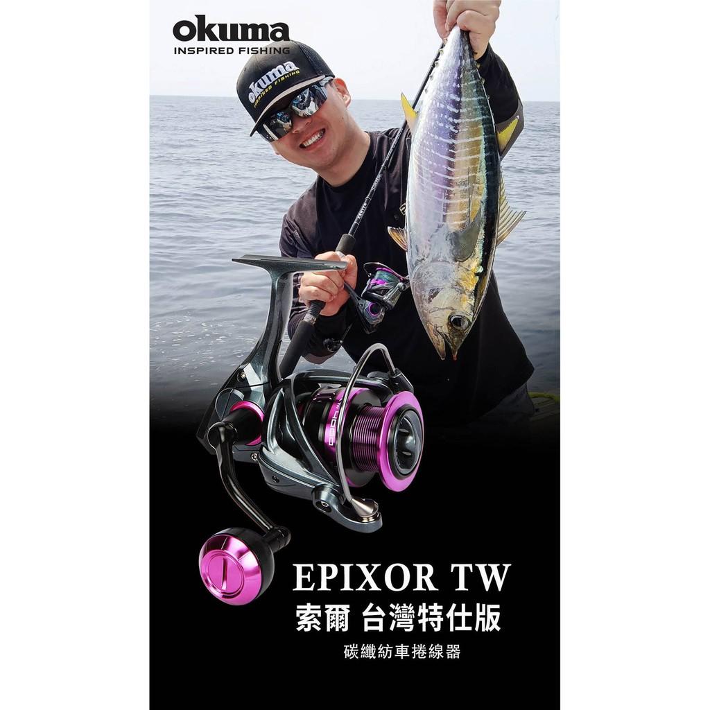 寶熊Okuma 索爾 Epixor TW 台灣特式版 紡車式 捲線器