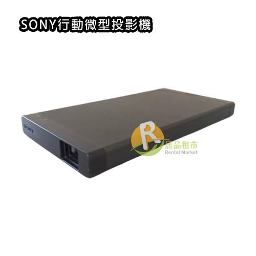 【居品租市】※專業出租平台 - 生活用品※ 索尼 SONY 行動微型投影機 MP-CL1A-匿蹤灰