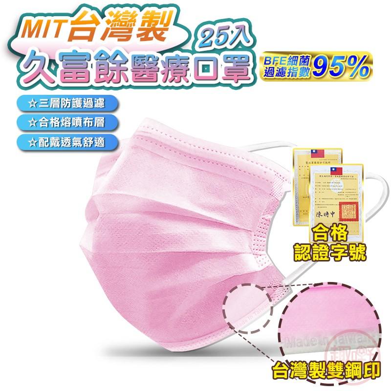 久富餘醫療彩色口罩 一盒25入 台灣製 雙鋼印 三層平面成人口罩 獨立包裝 醫療口罩[趣嘢]