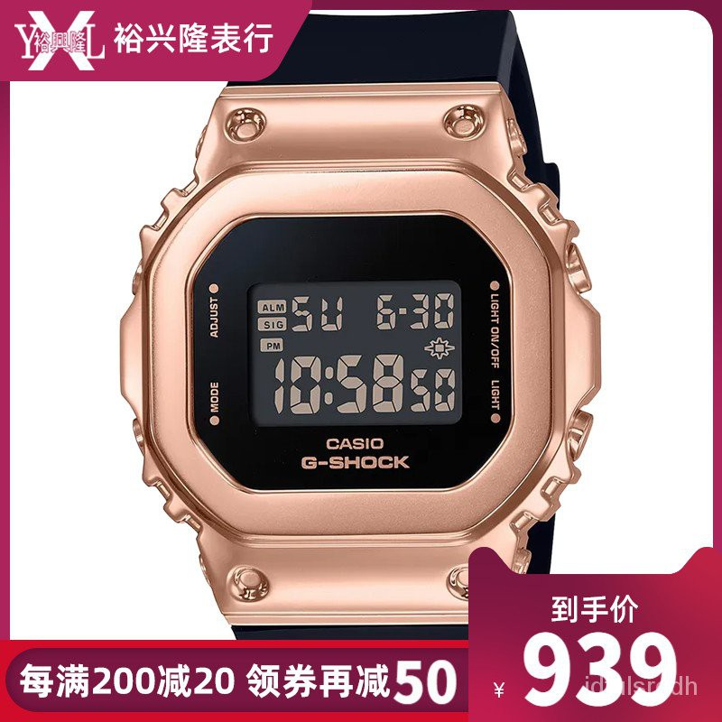 CASIO卡西歐手錶男女玫瑰金ins風復古金屬錶殼小方塊GM-S5600PG-1 XkN7