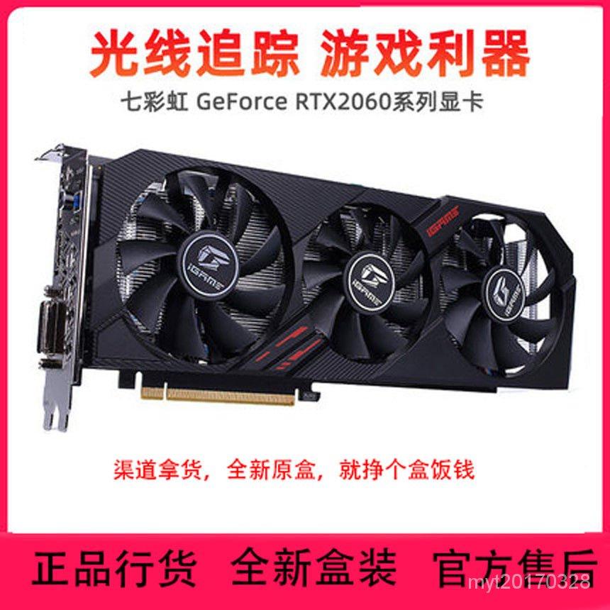 【廠家直銷 現貨秒發】七彩虹 iGame GeForce RTX 2060 Ultra 6G GTX1650 GTX10