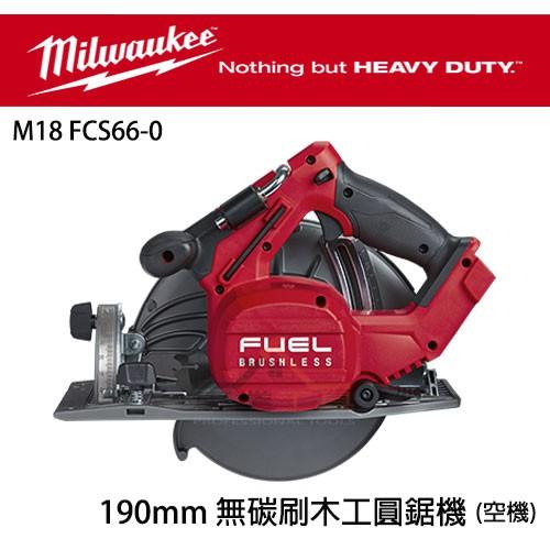 【YT專業工具】美沃奇  Milwaukee 18V鋰電無碳刷圓鋸機 M18 FMCS-0X 空機