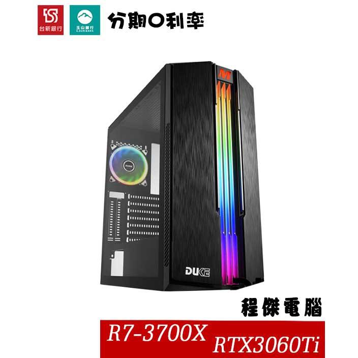 【維京紀元】渡鴨 R7-3700X/X570/D4 16G/512G/RTX3060Ti/650W『高雄程傑電腦』