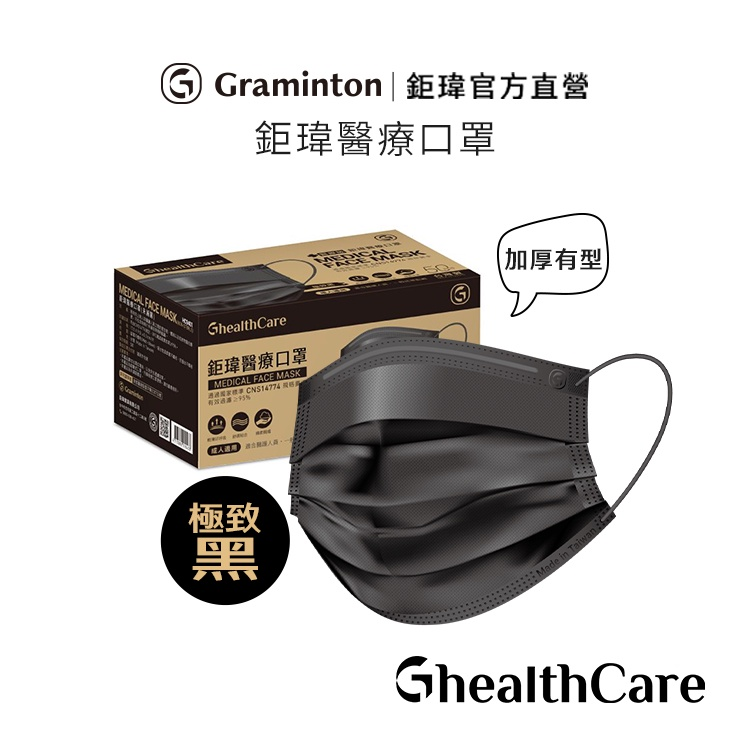 【鉅瑋】純色系列 醫療口罩-極致黑(50片/盒) 台灣製造 雙鋼印 偶氮未檢出 醫用口罩 成人口罩
