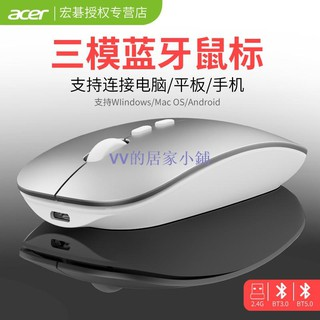 vv-№❖宏碁無線藍牙鼠標可充電靜音無聲男女生無限通用電競滑鼠套裝 臺中市