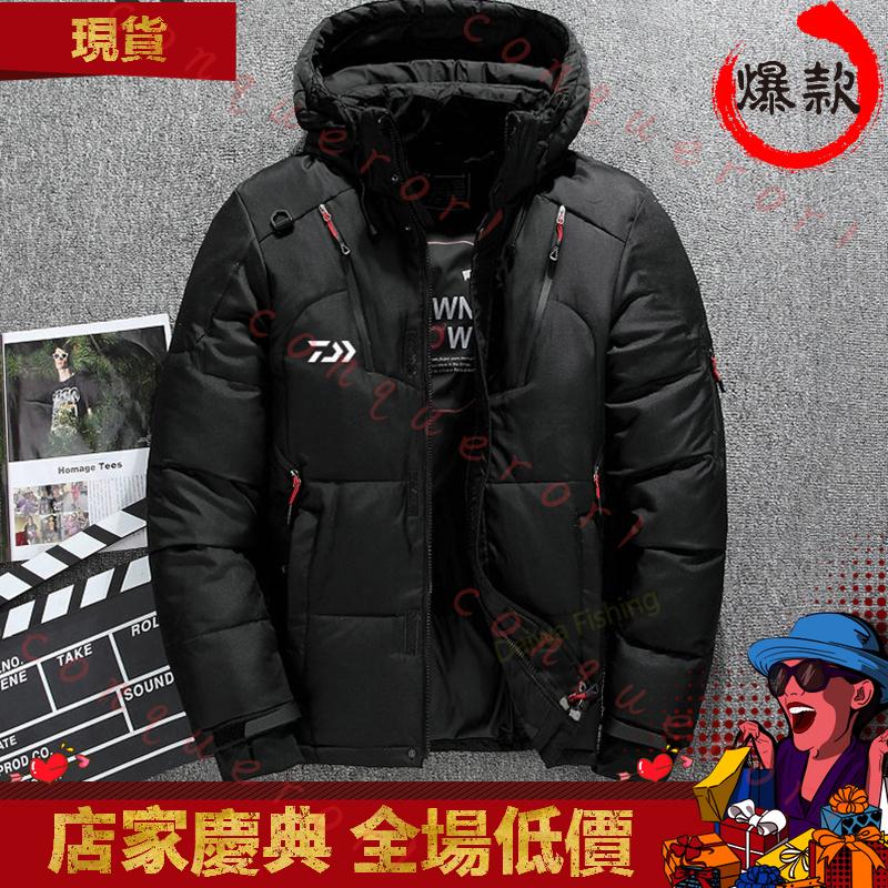 【免運新品】達瓦釣魚服羽絨服 DAIWA棉服 保暖立領帶帽戶外海釣棉服休閒棉服