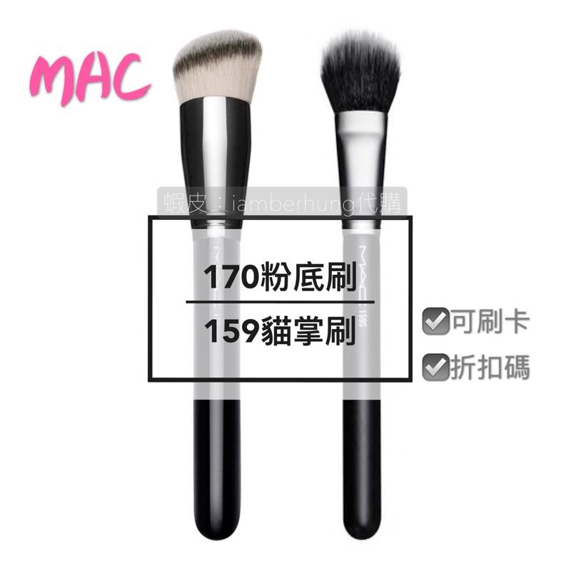 預購可刷卡MAC 專業彩妝刷 170 粉底刷 270 159 224 217 187 遮瑕刷 底妝刷 腮紅刷 眼影刷