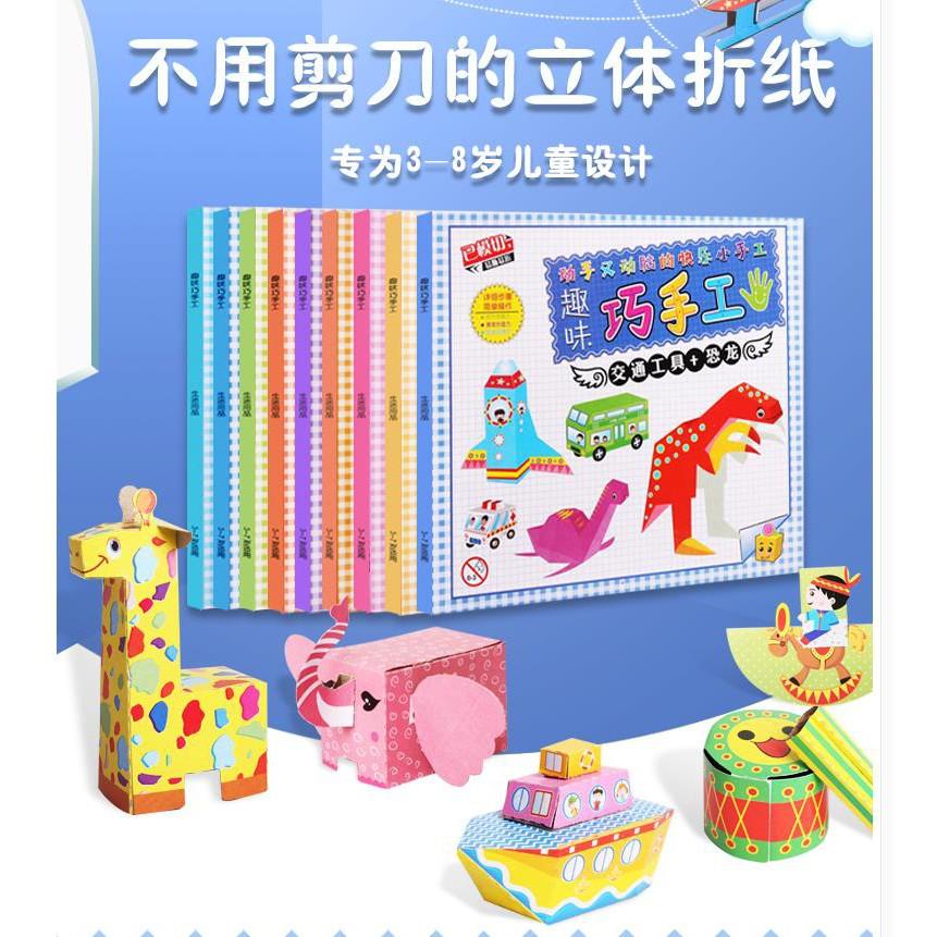 現貨 兒童立体折紙 立體拼圖 兒童益智玩具 diy手工折紙 卡通模型折紙 創意玩具 恐龍 交通工具 禮物 獎品