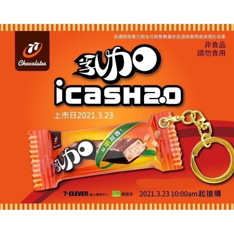 「現貨」七七乳加巧克力 icash2.0  愛金卡  77乳加 icash2.0