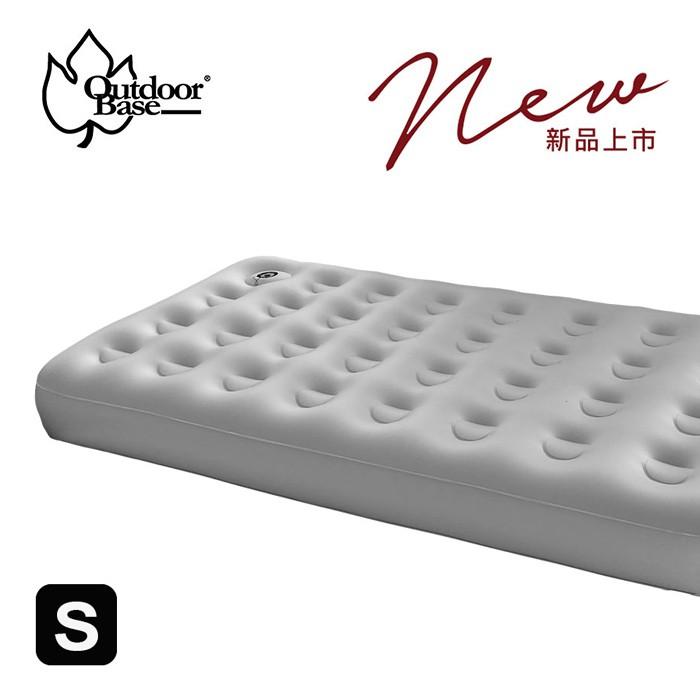 【Outdoorbase 台灣】春眠歡樂時光充氣床 S號 充氣睡墊 充氣墊 家庭睡墊 露營睡墊 (23779)